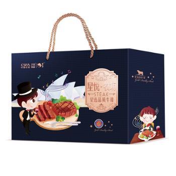 中垦优选 鲜禾鲜星悦牛排礼盒 1.08kg