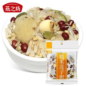 燕之坊 糙米莲子粥 150g*7袋