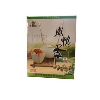 湖宝 流油麻鸭咸鸭蛋礼盒装 1.1kg(55g*20)