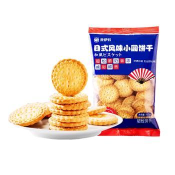 来伊份 日式风味小圆饼干(奶盐味) 100g*2袋