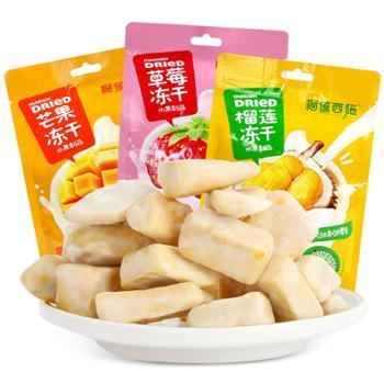 榴莲西施 榴莲冻干/芒果冻干/草莓冻干 3个口味各一包(25g*3包)