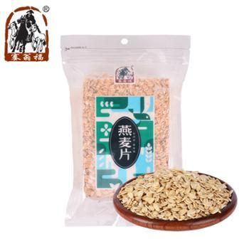 塞翁福 河北张家口燕麦片 350g*2袋