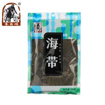 塞翁福 福建福州海带 200g*2袋