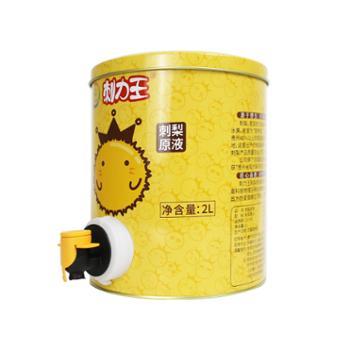 刺力王贵州特产野生刺梨鲜榨100%原汁2L/桶