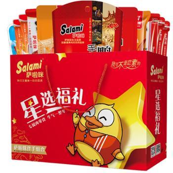 萨啦咪/Salami星选福礼礼盒(内含11包)净重405g