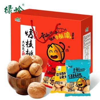 绿岭 烤核桃红火大礼包 1000g 坚果零食节日礼盒