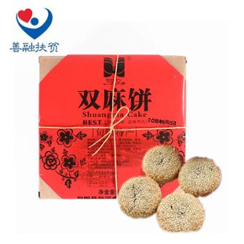 旬汉 双麻饼五仁饼复古包装 480g