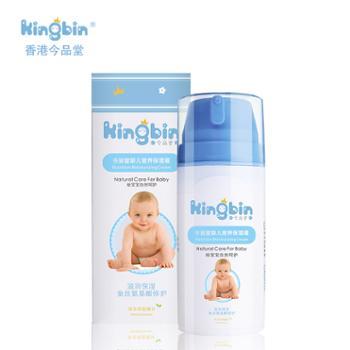 今品堂kingbin婴儿宝宝营养保湿霜保湿润肤乳100g