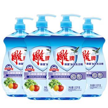 雕牌1.02kg*4瓶除菌加浓洗洁精大桶食品用去油快果蔬家庭装