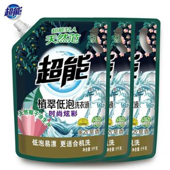 超能植翠洗衣液时尚炫彩1kg*3袋