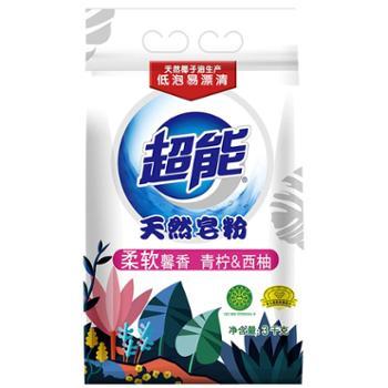 超能天然皂粉洗衣粉3kg低泡易漂馨香柔软袋装