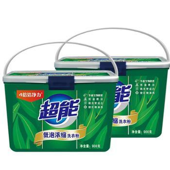 超能低泡浓缩洗衣粉900g*2盒内附量勺家庭促销装