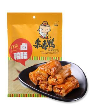 乐寿鸭爱心补贴麻辣鸭脖90g/袋卤味熟食特产零食小吃真空包装麻辣味