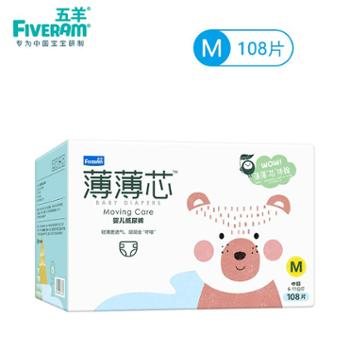 五羊薄薄芯婴儿纸尿裤m108片5-8kg男女宝宝通用尿不湿