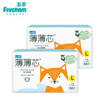 五羊薄薄芯婴儿纸尿裤L100片8-11kg