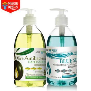 美舒洁洗手液2瓶套装海藻精华+橄榄精华500ml温和护理洗手液