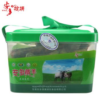 安多牧场安多甘加有机藏羊肉生鲜礼盒2.5kg/盒