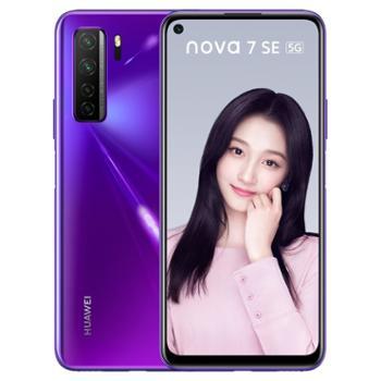 华为nova 7 SE 5G手机 全网通手机