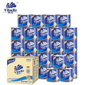 维达卷纸蓝色经典有芯纸巾 3层27卷140g卫生纸卷筒纸厕所纸整箱