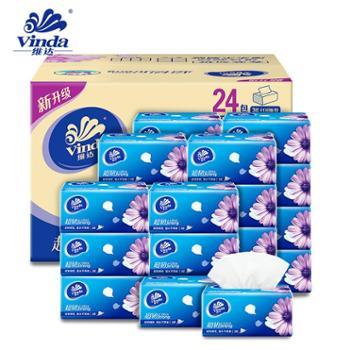 维达抽纸超韧纸巾3层S码130抽24包 原生木浆面巾纸餐巾纸整箱