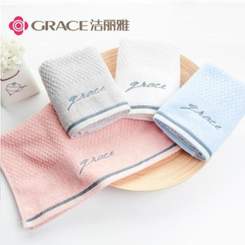 洁丽雅/grace 洗脸家用吸水 男女毛巾 纯棉 全棉 7253