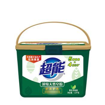 超能浓缩天然皂粉1.5kg