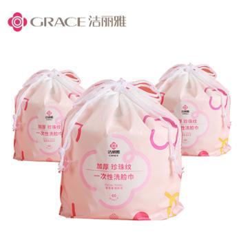 洁丽雅/grace 一次性洗脸巾珍珠纹*3 20x20cm