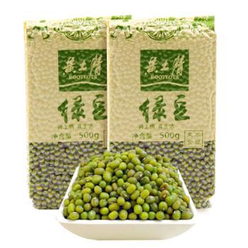黄土情 绿豆真空装五谷杂粮 陕北农家自种粗粮 500g*2袋