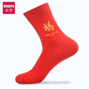 红石榴12双大红色喜庆男女袜子本命年如意中筒袜