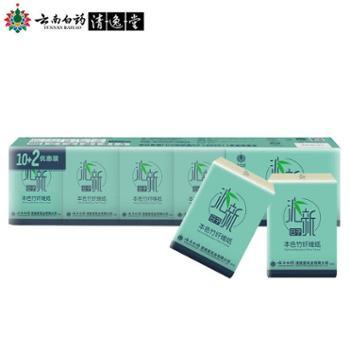 沁新日子 云南白药手帕纸本色竹纤维纸携带方便10片12包
