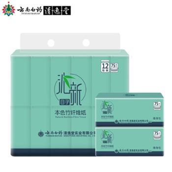 沁新日子 云南白药本色竹纤维随身包方便随身携带抽纸 24包