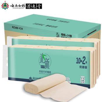 沁新日子 云南白药本色竹纤维纸无芯卷纸24卷/箱无漂白