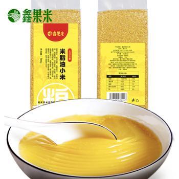 鑫果米黄小米米脂油小米500g/包