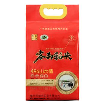 金良稻丰 客都稻米496山水情 2.5kg 地理标志产品富硒大米