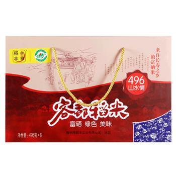 金良稻丰 客都稻米496山水情 4kg 入口软香 粘而不腻