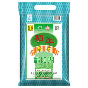 金良稻丰 鄱阳湖香米长粒米 10kg