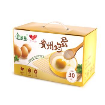 鲜慕达 贵州鸡蛋 30枚礼盒装