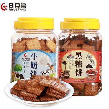 日月棠黑糖饼干牛奶饼干320g*2罐