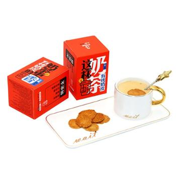 三纯甜味烤奶皮奶茶90g*2烤奶皮茶内蒙古特产手工奶茶