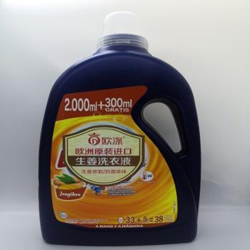 欧涤生姜洗衣液 2.3升