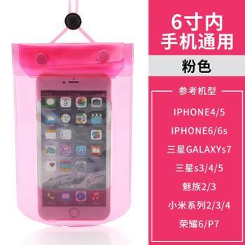 凹凸 手机防水套 数码相机防水袋iphone防水包 漂流防水套