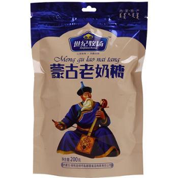 蒙古老奶糖