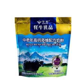 华羚中老年高钙多维配方奶粉350克(25克X14包)