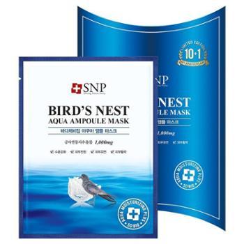 SNP海洋燕窝水库面膜11片补水保湿收缩毛孔面膜提亮肤色