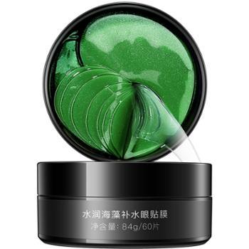 碧素堂水润海藻补水绿眼膜60片
