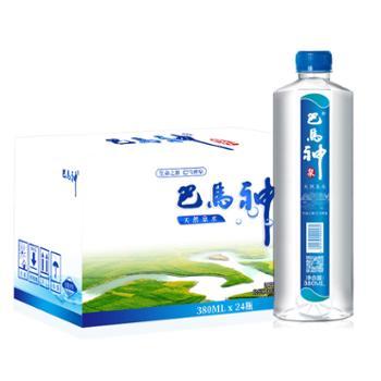巴马神天然泉水380mlx24瓶饮用水