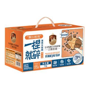 纸皮 薄壳草本味核桃 1kg 坚果礼盒装