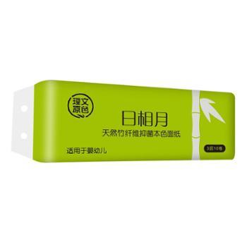日相月原生竹浆竹纤维无芯卷纸家用卫生本色纸厕纸擦手纸1提10卷