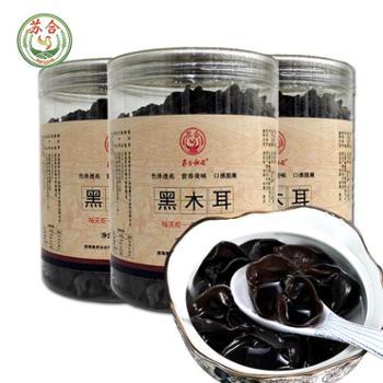 苏合秾园黑木耳250g*3罐营养美味口感脆嫩