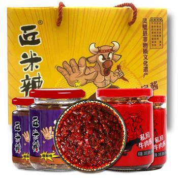 匠米辣香菇鸡丁酱210g*2瓶+私房牛肉酱210g*2瓶礼盒装(共4罐)